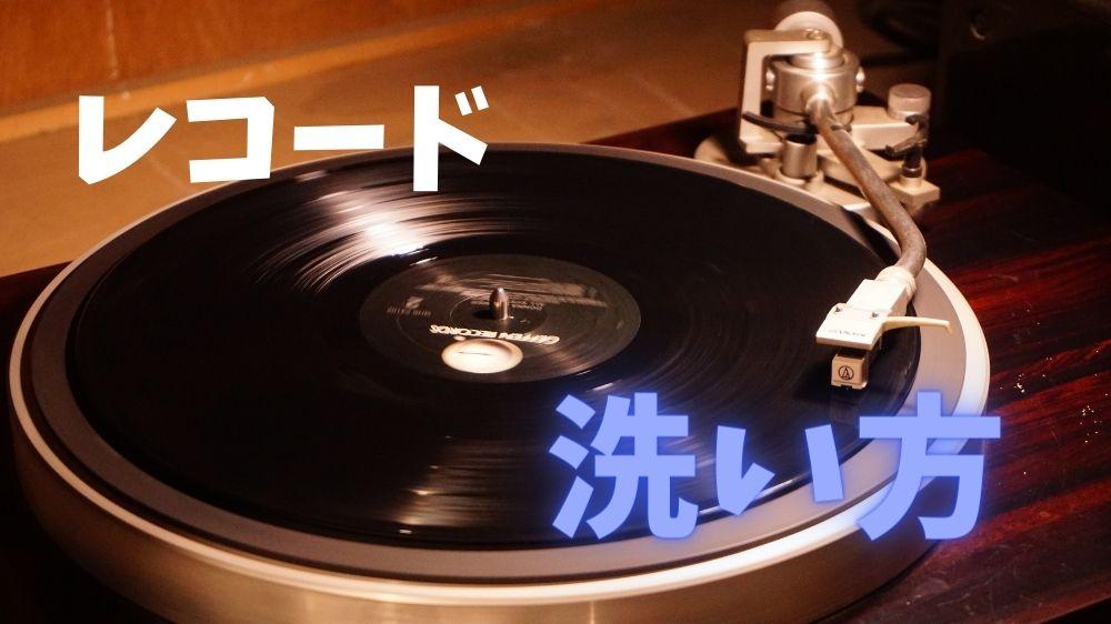 レコードの洗い方を5ステップで解説