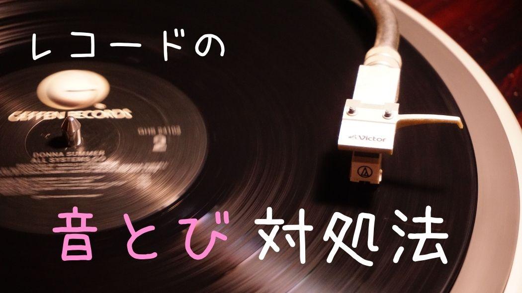 レコードの音飛び対処法
